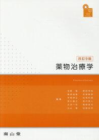 visual core pharma 薬物治療学 [ 吉尾 隆 ]