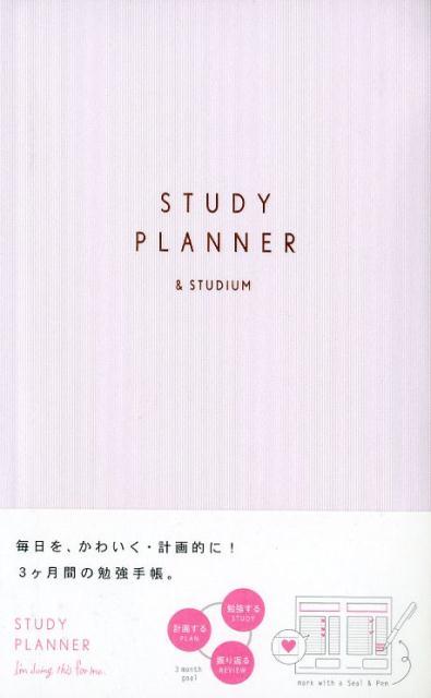 STUDY PLANNER AURORA ([バラエティ])