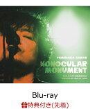 """【先着特典】Nonocular monument 2021.3.4 at LIQUIDROOM """"NONOCULAR VIOLET TOUR""""【Blu-ray】(ポストカードセッ…"""