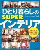 【バーゲン本】ひとり暮らしのSUPERインテリア
