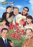 あさひるばん【DVD通常版】