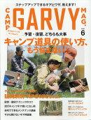 ガルヴィ 2020年 06月号 [雑誌]