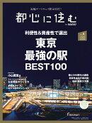 都心に住む by SUUMO (バイ スーモ) 2020年 06月号 [雑誌]