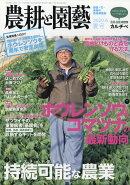 農耕と園藝 2020年 06月号 [雑誌]