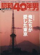 昭和40年男 2020年 06月号 [雑誌]