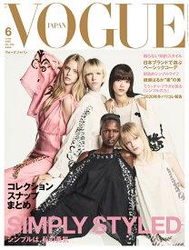VOGUE JAPAN (ヴォーグ ジャパン) 2020年 06月号 [雑誌]