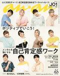 【予約】anan (アンアン) 2020年 6/10号 [雑誌]