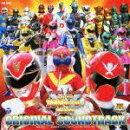 映画 ゴーカイジャー ゴセイジャー スーパー戦隊199ヒーロー大決戦 オリジナル・サウンドトラック