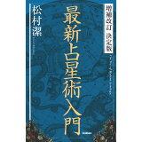 決定版最新占星術入門増補改訂 (L books elfin books series)