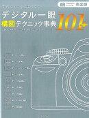 写真がもっと上手くなるデジタル一眼構図テクニック事典101+
