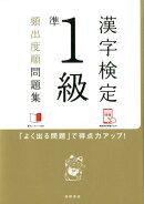 漢字検定準1級頻出度順問題集
