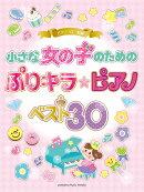 ピアノソロ 小さな女の子のための ぷりキラ☆ピアノ ベスト30