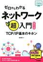 ゼロからわかるネットワーク超入門改訂2版 TCP/IP基本のキホン (かんたんIT基礎講座) [ 柴田晃 ]