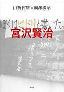 ぼくはヒドリと書いた。宮沢賢治