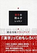 漢字の読み方レッスン