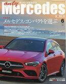 only Mercedes (オンリーメルセデス) 2020年 06月号 [雑誌]