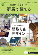 SUUMO注文住宅 群馬で建てる 2020春夏号 [雑誌]