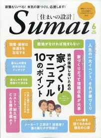SUMAI no SEKKEI (住まいの設計) 2020年 06月号 [雑誌]