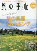 旅の手帖 2020年 06月号 [雑誌]
