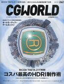 CG WORLD (シージー ワールド) 2020年 06月号 [雑誌]