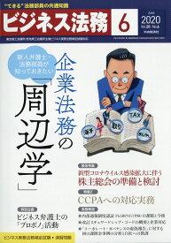 ビジネス法務 2020年 06月号 [雑誌]