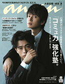 【予約】anan (アンアン) 2020年 6/3号 [雑誌]