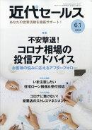 近代セールス 2020年 6/1号 [雑誌]