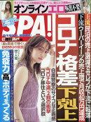 SPA! (スパ) 2020年 6/2号 [雑誌]
