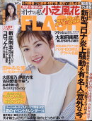 FLASH (フラッシュ) 2020年 6/30号 [雑誌]