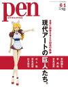 Pen (ペン) 2020年 6/1号 [雑誌]
