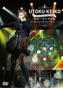 宇徳敬子 25th Anniversary 2018 スローライフと私〜Let it go! UK Xmas Party!!〜 [ 宇徳敬子 ]