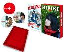 響 -HIBIKI- DVD 豪華版