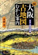 大阪古地図むかし案内(続(明治〜昭和初期編))