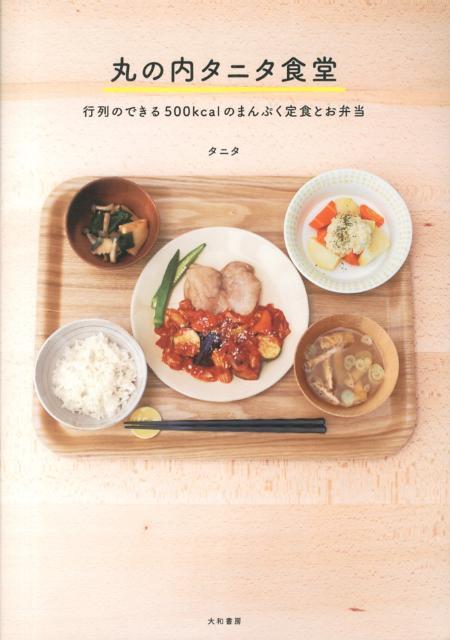 丸の内タニタ食堂 行列のできる500kcalのまんぷく定食とお弁当 [ タニタ ]
