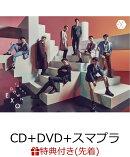 【先着特典】COUNTDOWN (CD+DVD+スマプラ) (ポストカード付き)