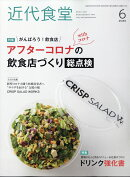 近代食堂 2020年 06月号 [雑誌]