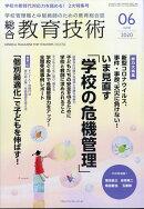 総合教育技術 2020年 06月号 [雑誌]