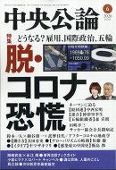中央公論 2020年 06月号 [雑誌]