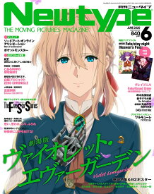 Newtype (ニュータイプ) 2020年 06月号 [雑誌]