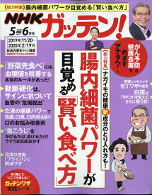 NHKガッテン! 2020年 06月号 [雑誌]