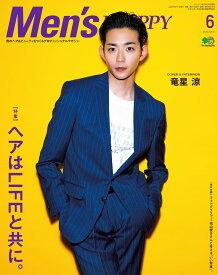 Men's PREPPY 2020年6月号(COVER&INTERVIEW 竜星涼)[雑誌]