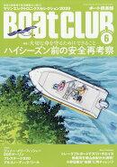Boat CLUB (ボートクラブ) 2020年 06月号 [雑誌]