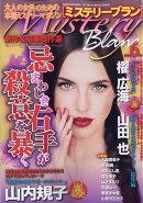 Mystery Blanc (ミステリーブラン) 2020年 06月号 [雑誌]