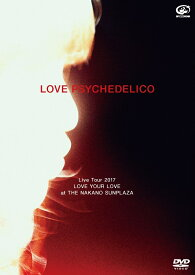 LOVE PSYCHEDELICO Live Tour 2017 LOVE YOUR LOVE at THE NAKANO SUNPLAZA(初回限定盤)(DVD+CD) [ LOVE PSYCHEDELICO ]