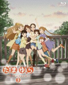 たまゆら〜hitotose〜第3巻【Blu-ray】 [ 竹達彩奈 ]