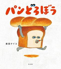 パンどろぼう [ 柴田 ケイコ ]