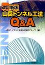 山岳トンネル工法Q&A改訂新版 [ 山岳トンネル工法Q&A検討グループ ]