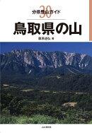 鳥取県の山