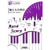 俺たちの明日 (BAND SCORE PIECE)