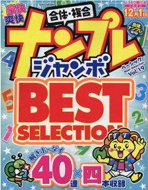 ナンプレジャンボベーシックBest Selection(Vol.19) (EIWA MOOK)